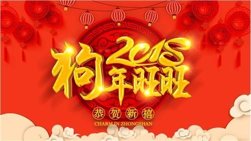 2018年米仓春节放假公告